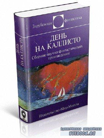 Коллектив авторов - День на Каллисто (сборник)