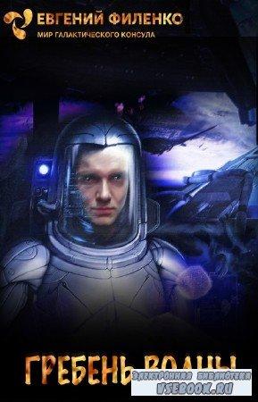 Филенко Евгений - Гребень волны
