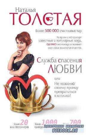 Толстая Наталья - Служба спасения любви, или Не позволяй своему принцу превратиться в козлика!