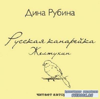 Рубина Дина - Русская канарейка 1. Желтухин (Аудиокнига)