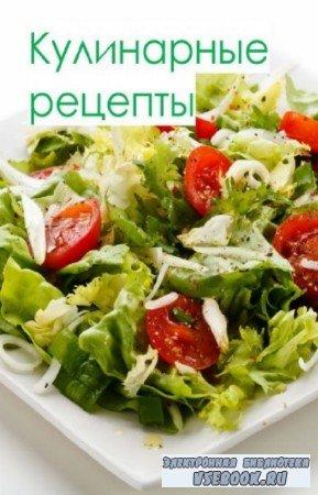 Чагай Наталья - Кулинарные рецепты
