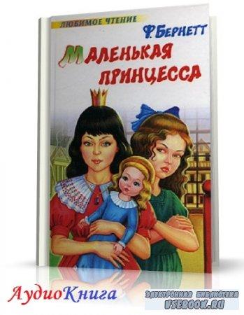 Бернетт Фрэнсис - Маленькая принцесса (АудиоКнига) читает Михеева Н.
