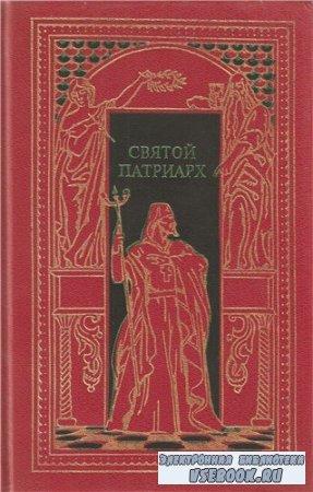 Мордовцев Д. Святой патриарх