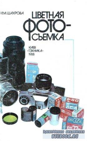 Шахрова М. М. - Цветная фотосъемка