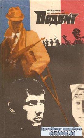Хаузер Г., Мейлер Н. Подвиг 1971 № 5