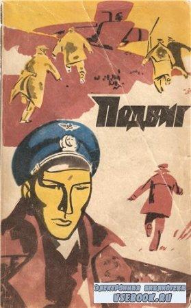 Кунин В. и др. Подвиг 1973 № 5