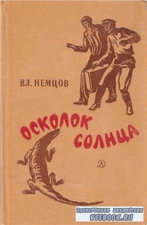 Владимир Немцов. Осколок Солнца
