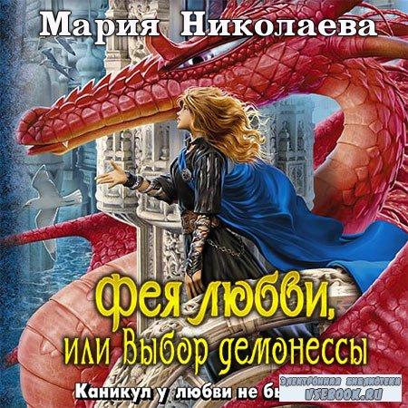 Николаева Мария - Фея любви, или Выбор демонессы  (Аудиокнига)