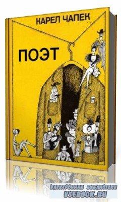 Карел  Чапек  -  Поэт  (Аудиокнига)  читает  Дмитрий Шабров