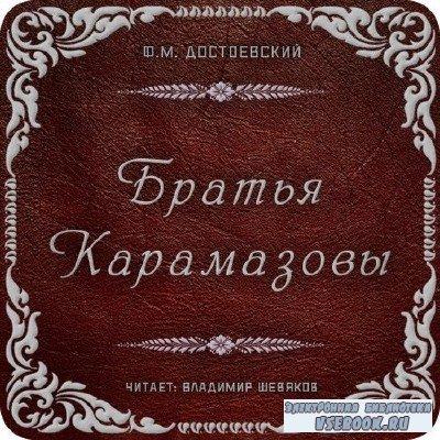 Достоевский Федор - Братья Карамазовы (Аудиокнига) M4B