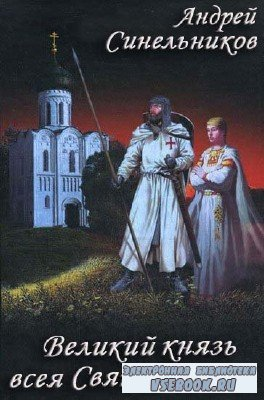 Синельников Андрей - Великий Князь всея Святой земли (Аудиокнига)