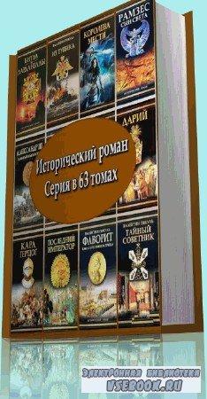 Серия - Исторический роман FB2