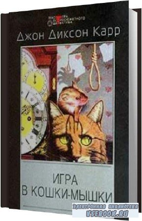Джон Диксон Карр. Игра в кошки мышки (Аудиокнига)