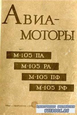 Авиамоторы М-105ПА, М-105РА, М-105ПФ, М-105РФ