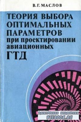Маслов В.Г. - Теория выбора оптимальных параметров при проектировании авиационных ГТД