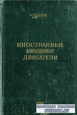 Иностранные авиационные двигатели (По данным иностранной печати). Выпуск 9