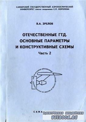 Отечественные ГТД. Основные параметры и конструктивные схемы. Часть 2