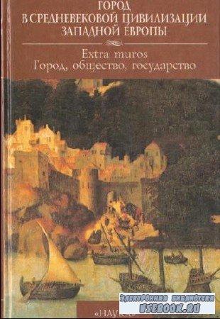 Сванидзе А.А - Город в средневековой цивилизации Западной Европы. Т. 4. Гор ...