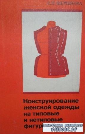 Конструирование женской одежды на типовые и нетиповые фигуры