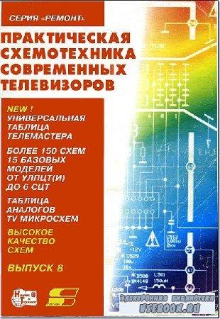 Практическая схемотехника современных телевизоров. Выпуск №8 (1996) DjVu