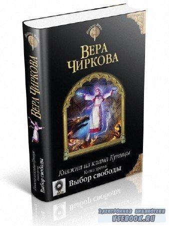 Чиркова Вера - Княжна из клана Куницы. Книга третья. Выбор свободы