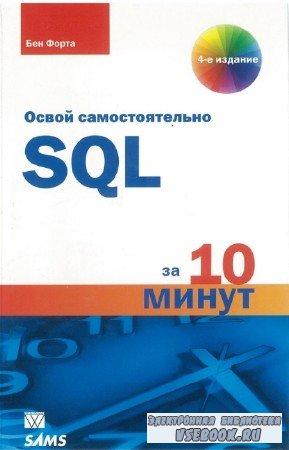 Форта Бен - Освой самостоятельно SQL. 10 минут на урок
