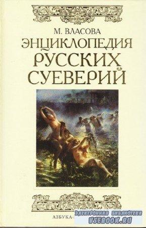 Власова Марина - Энциклопедия русских суеверий