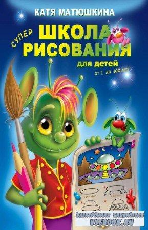 Катюшкина К. - Супер школа рисования для детей от 1 до 100 лет!