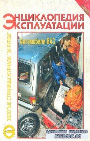 Ладыгин А.М. - Энциклопедия эксплуатации. Автомобили ВАЗ
