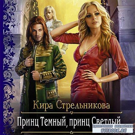 Стрельникова Кира  - Принц Темный, принц Светлый  (Аудиокнига)
