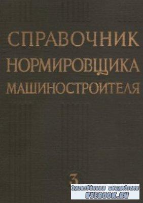 Справочник нормировщика-машиностроителя. Том 3