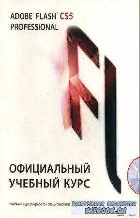 Райтман М.А. - Adobe Flash Professional CS5. Официальный учебный курс (+CD)