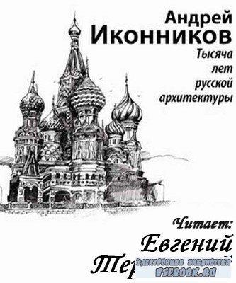Иконников Андрей - Тысяча лет русской архитектуры (Аудиокнига)