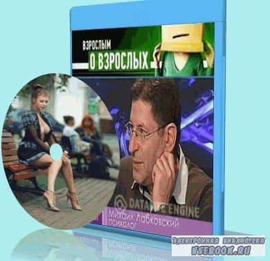 Лабковский Михаил - Взрослым о взрослых (Аудиокнига)