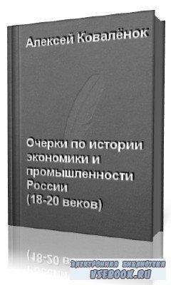 Алексей  Ковалёнок  -  Очерки по истории экономики и промышленности России  ...