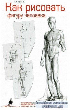 Рыжкин А.Н. - Как рисовать фигуру человека