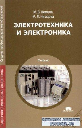 Немцов В.М., Немцова М.Л. - Электротехника и электроника