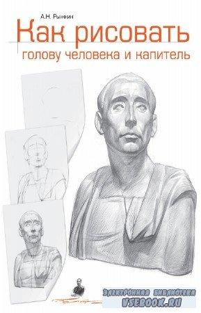 Рыжкин А.Н. - Как рисовать голову человека и капитель