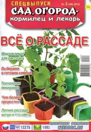 Сад, огород – кормилец и лекарь. Спецвыпуск (№2, январь / 2015)