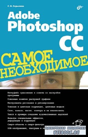 �������� �.�. - Adobe Photoshop CC. ����� ����������� (+CD)