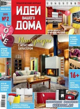 Идеи вашего дома (№2, февраль / 2015) Россия