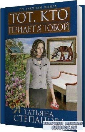 Татьяна Степанова. Тот, кто придёт за тобой (Аудиокнига)