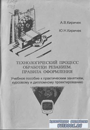 Технологический процесс обработки резанием. Правила оформления