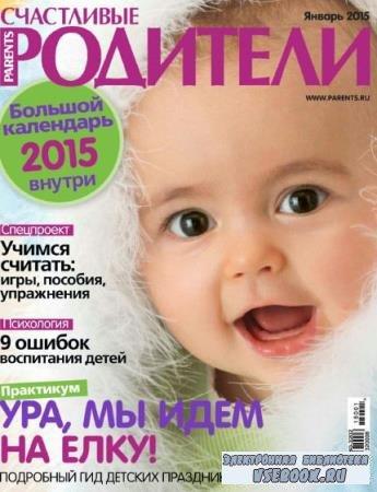 Счастливые родители (№1, январь / 2015)