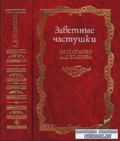 Волков А.Д - Заветные частушки в 2-х томах