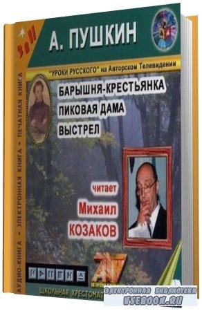 Пушкин Александр Сергеевич -    Барышня-крестьянка. Выстрел. Пиковая дама ( ...