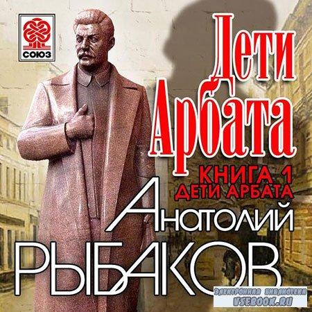 Рыбаков Анатолий - Дети Арбата  (Аудиокнига)