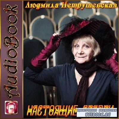 Петрушевская Людмила - Настоящие сказки (Аудиокнига)