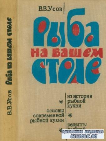 В.В. Усов - Рыба на вашем столе (1979)