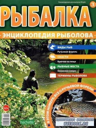 Рыбалка. Энциклопедия Рыболова (№3 / 2015)